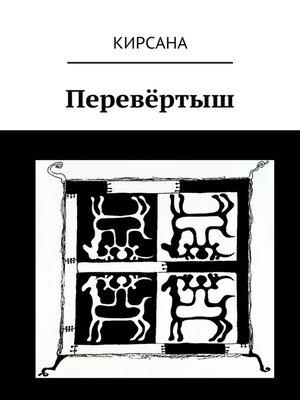 cover image of Перевёртыш