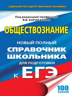 cover image of Обществознание. Новый полный справочник школьника для подготовки к ЕГЭ