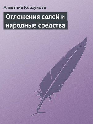 cover image of Отложения солей и народные средства