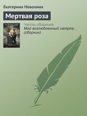 cover image of Мертвая роза