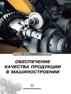 cover image of Обеспечение качества продукции в машиностроении