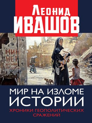 cover image of Мир на изломе истории. Хроники геополитических сражений