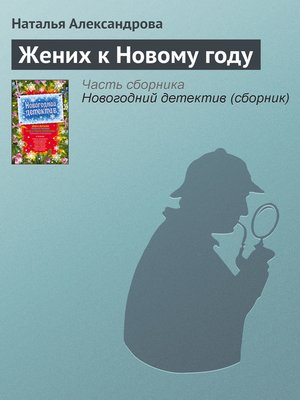 cover image of Жених к Новому году