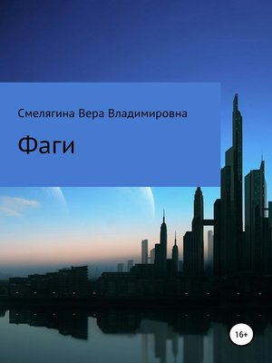 cover image of Фаги