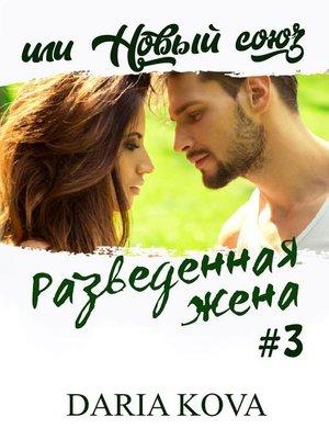 cover image of Разведенная жена, или Новый союз