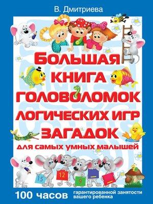 cover image of Большая книга головоломок, логических игр, загадок для самых умных малышей