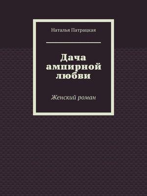 cover image of Дача ампирной любви. Женский роман