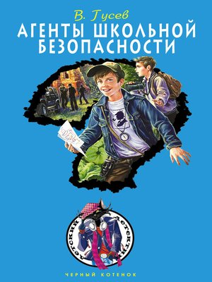 cover image of Агенты школьной безопасности
