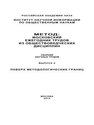 cover image of Метод. Московский ежегодник трудов из обществоведческих дисциплин. Выпуск 4