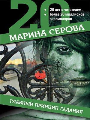 cover image of Главный принцип гадания