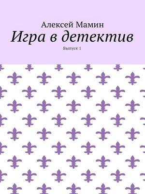 cover image of Игра в детектив. Выпуск 1