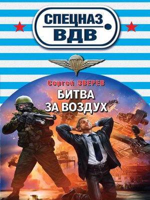cover image of Битва за воздух