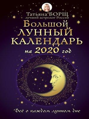 cover image of Большой лунный календарь на 2020 год