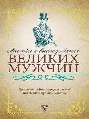 cover image of Притчи и высказывания великих мужчин