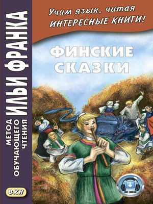 cover image of Финские сказки / Suomen kansan satuja