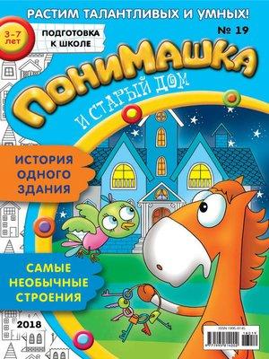 cover image of ПониМашка. Развлекательно-развивающий журнал. №19/2018