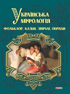 cover image of Українська міфологія. Фольклор, казки, звичаї і обряди