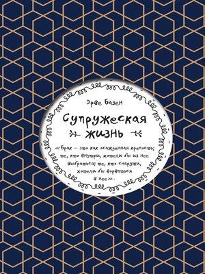 cover image of Супружеская жизнь