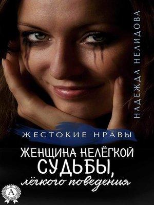cover image of Женщина нелёгкой судьбы, лёгкого поведения