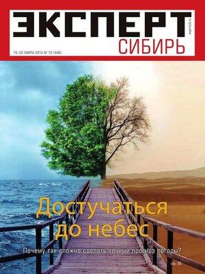 cover image of Эксперт Сибирь 12-2015