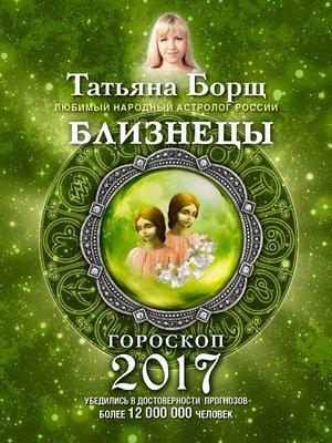 cover image of Близнецы. Гороскоп на 2017 год