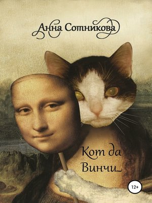 cover image of Кот да Винчи