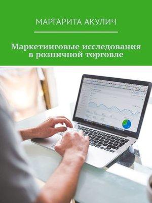 cover image of Маркетинговые исследования врозничной торговле