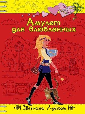 cover image of Амулет для влюбленных