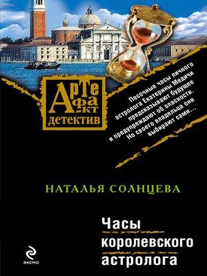 cover image of Часы королевского астролога