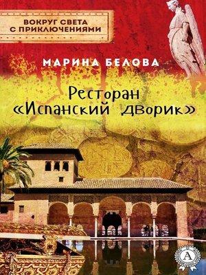 cover image of Ресторан «Испанский дворик»