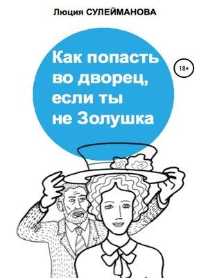 cover image of Как попасть во дворец, если ты не Золушка