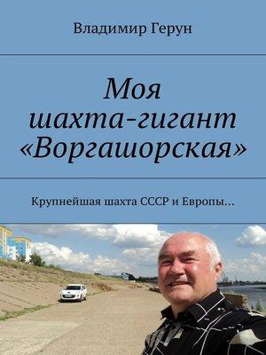 cover image of Моя шахта-гигант «Воргашорская». Крупнейшая шахта СССР иЕвропы...
