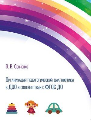 cover image of Организация педагогической диагностики в ДОО в соответствии с ФГОС ДО. Методическая разработка для воспитателей дошкольных образовательных организаций