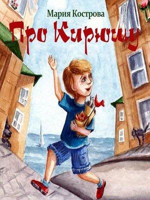 cover image of Про Кирюшу