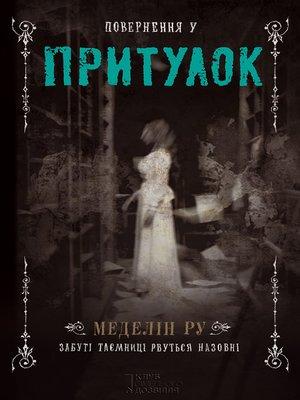 cover image of Повернення у притулок
