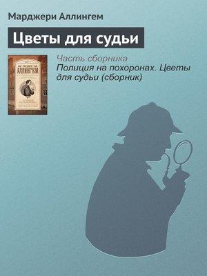cover image of Цветы для судьи