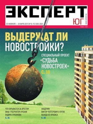 cover image of Эксперт Юг 09-10