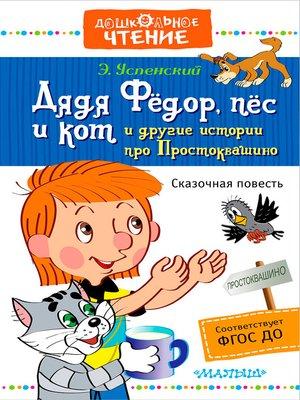 cover image of Дядя Фёдор, пёс и кот и другие истории про Простоквашино