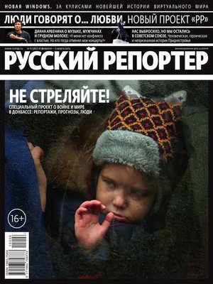 cover image of Русский Репортер 06-2015