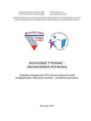 cover image of Молодые ученые – экономике региона (2017 г.)