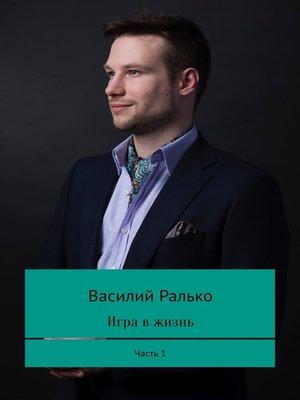 cover image of Игра в жизнь. Часть 1