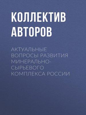 cover image of Актуальные вопросы развития минерально-сырьевого комплекса России