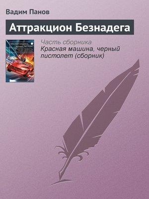 cover image of Аттракцион Безнадега