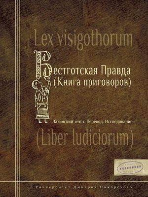cover image of Вестготская Правда (Книга приговоров). Латинский текст. Перевод. Исследование