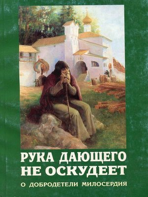 cover image of Рука дающего не оскудеет. О добродетели милосердия