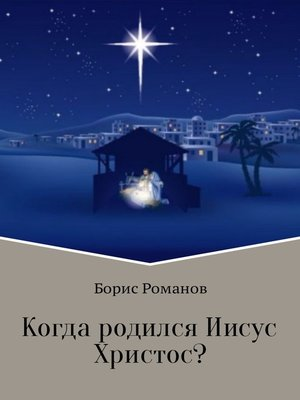 cover image of Когда родился Иисус Христос?
