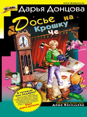 cover image of Досье на Крошку Че
