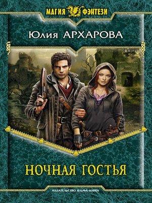cover image of Ночная гостья