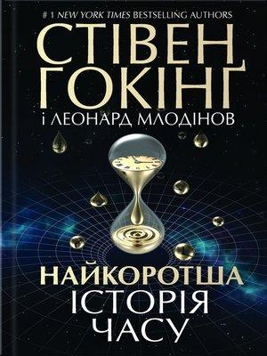 cover image of Найкоротша історія часу