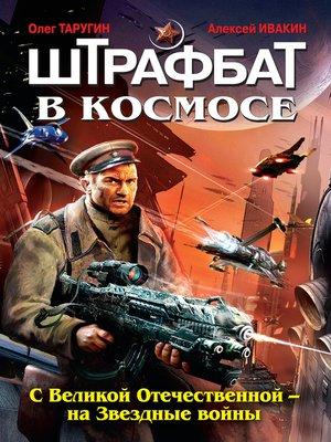 cover image of Штрафбат в космосе. С Великой Отечественной – на Звездные войны